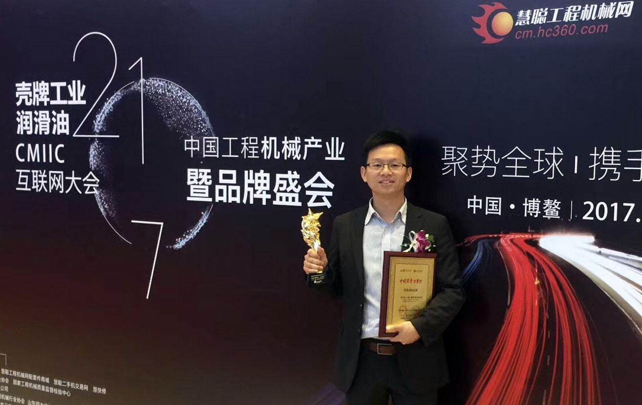 百力通荣获2017工程机械零部件知名品牌及质量诚信奖