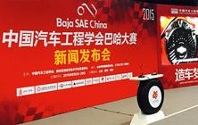 百力通为中国汽车工程学会首届巴哈大赛赞助发动机
