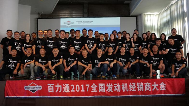 2017百力通全国发动机经销商大会在美国塞班圆满举办