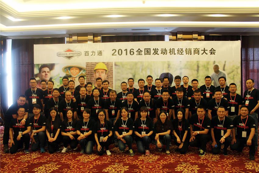 2016百力通中国发动机经销商大会在呼伦贝尔成功举行